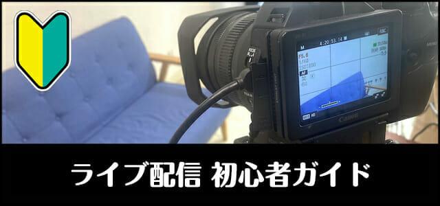 ライブ配信初心者ガイド